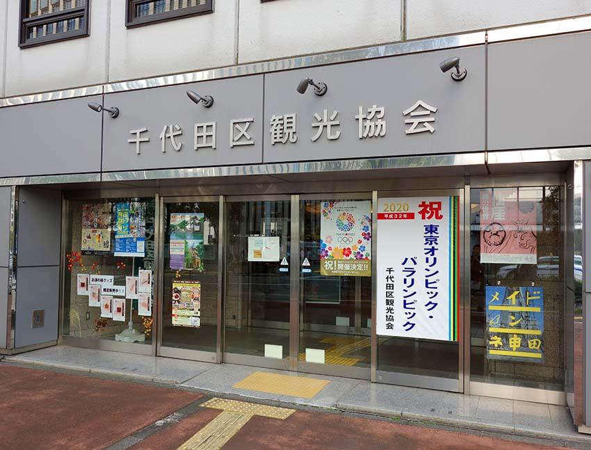 観光 千代田 協会 区